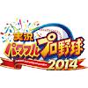 パワプロ2014 超wiki【最新情報まとめ】