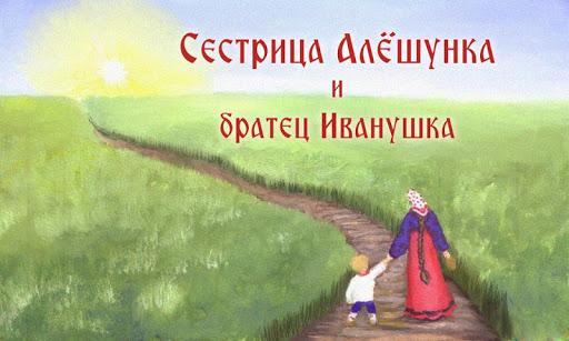 Sister Alenushka and Ivanushka