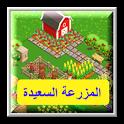 لعبة المزرعة icon