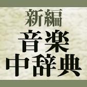新編音楽中辞典