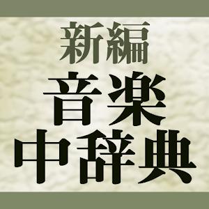 书籍の新編音楽中辞典(「デ辞蔵」用追加辞書) LOGO-記事Game