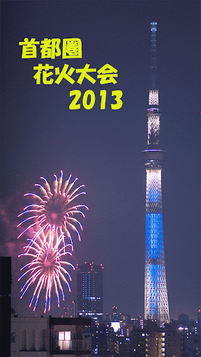 首都圏花火大会2013