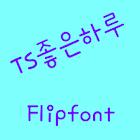 TSgoodday Korean Flipfont icon