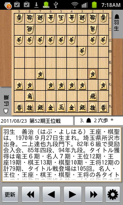 Shogi Live Free Trial Version - screenshot