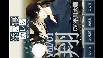 Screenshot of Sleepy-time Boyfriend Kakeru v