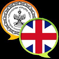 English Marathi Dictionary 1.0