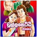 Chullashetti Jathakaya for TAB icon