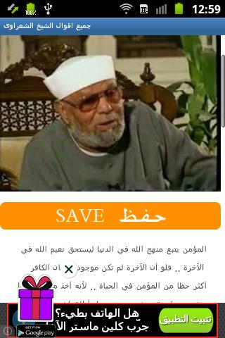 玩免費書籍APP|下載جميع اقوال الشيخ الشعراوى app不用錢|硬是要APP