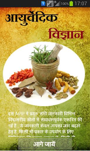 Ayurvedic Science in Hindi