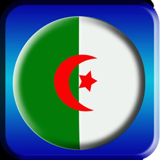Algeria Live Radio 音樂 App LOGO-APP開箱王