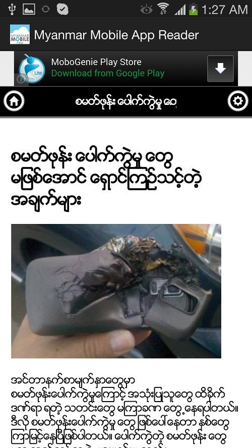 Myanmar Mobile App Reader - screenshot