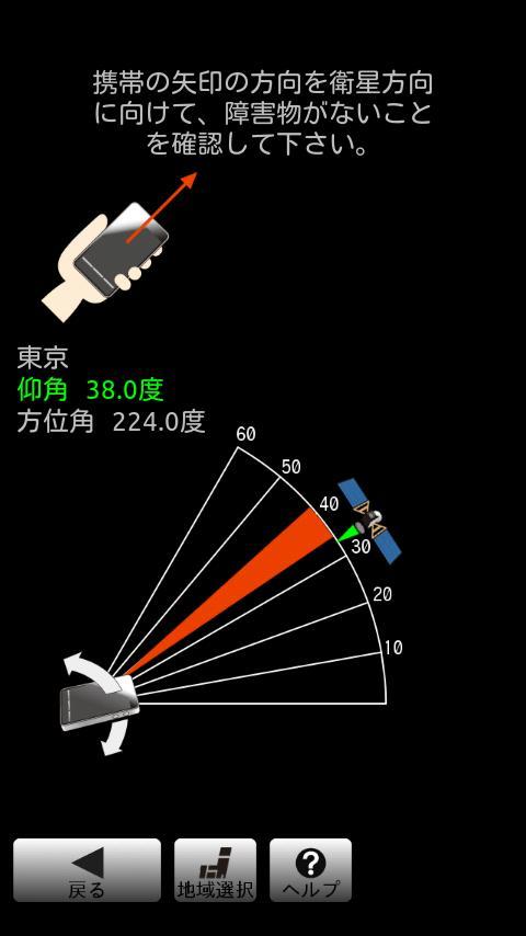 BSコンパス- screenshot