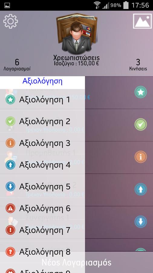 Χρεοπιστώσεις - screenshot