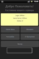 Screenshot of ServerViewer