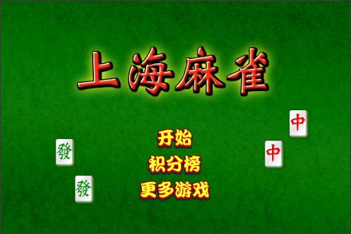 玩紙牌App 上海麻雀免費 APP試玩