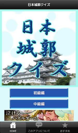 日本城郭クイズ