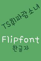 Screenshot of TSWhistleGirl Korean FlipFont