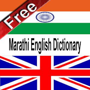 english to marathi dictionary free