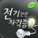 전기관련자격증(기능사/산업기사/기사) icon