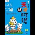 天才阿諾2四格電子版③ (manga 漫画/Free) logo