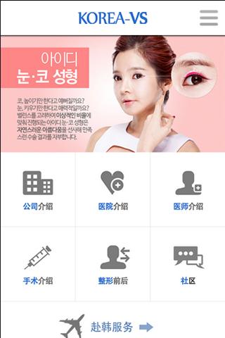 Korea-vs 성형 성형외과 의사소개 병원소개