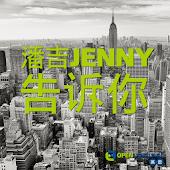 潘吉Jenny告诉你 · 学习英语