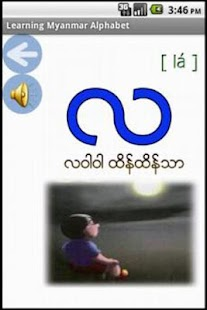 Learning Myanmar Alphabet- screenshot thumbnail