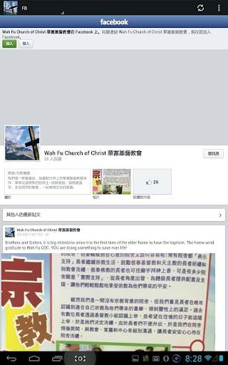 【免費社交App】華富基督教會-APP點子