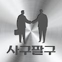 사구팔구 logo