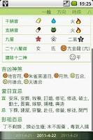 Screenshot of Chinsoft Lunar Calendar