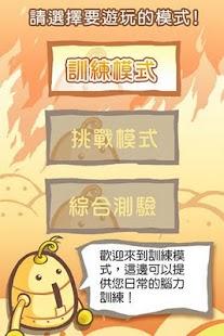 燃燒吧!右腦的運動會!(小龍年賀歲版) 休閒 App-癮科技App