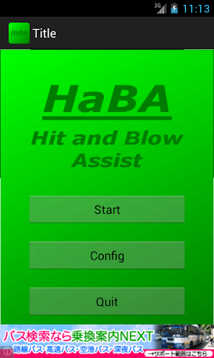 Hit and Blow Assist