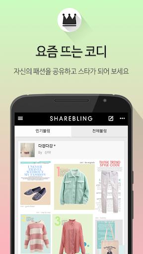 쉐어블링 SHAREBLING - 패션 큐레이팅 SNS
