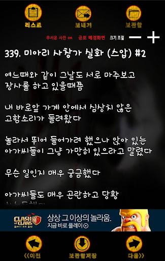 玩娛樂App What썰免費 APP試玩