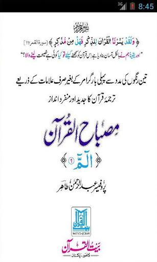 Misbah-ul-Quran Parah 16-20