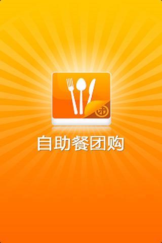 自助餐团购 - screenshot