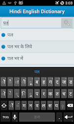 Hindi to English Dictionary !! APK Download – Free Books & Reference APP for Android 4