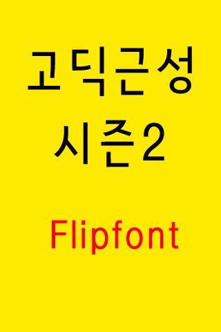 GF고딕근성시즌2™ 한국어 Flipfont