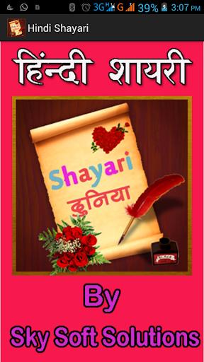 Hindi Shayari - हिंदी शायरी
