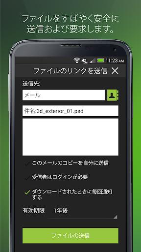 無料生产应用AppのCitrix ShareFile Mobile 記事Game