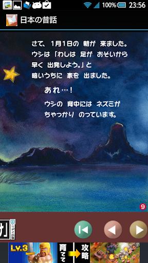 絵本で読む 日本の昔話