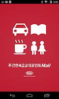 Screenshot of 기아차 주간연속2교대포인트몰