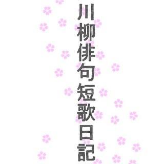 川柳俳句短歌日記