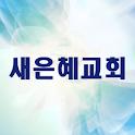 새은혜교회 logo