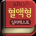 혈액형궁합 및 성격과 심리테스트 icon