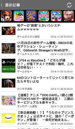 ゲームまとめニュース