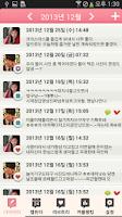 Screenshot of 커플다이어리 러브트리