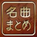 オルゴール名曲まとめ for au logo