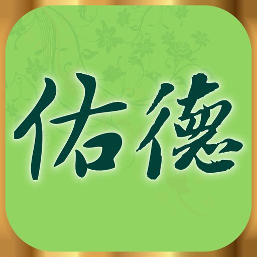 佑德中醫診所 LOGO-APP點子