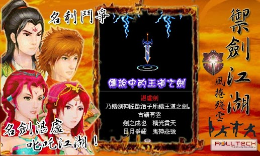 Sword Zhanlu - screenshot thumbnail